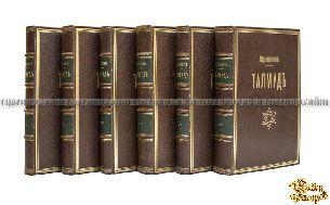 Старинная книга Талмуд. Мишна и Тосефта. Комплект в 6-ти томах