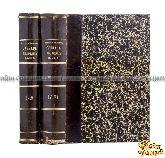 Словарь юридических и государственных наук. 6 томов в 2-х книгах