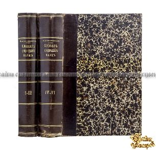 Букинистическая книга Словарь юридических и государственных наук. 6 томов в 2-х книгах