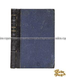 Коллекционная книга Овцеводство и шерстоведение