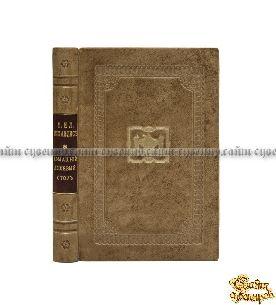 Редкая книга Домашний дешёвый стол, скоромный и постный