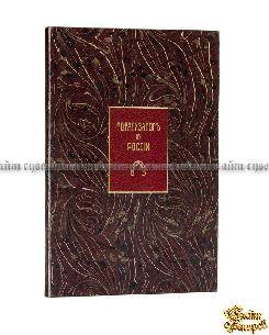 Антикварная книга Тотализатор в России