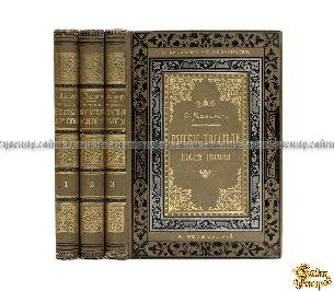 Антикварная книга Русские писатели после Гоголя. В 2-х частях