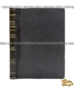 Антикварная книга Драгоценные камни. Их свойства, местонахождения и употребление