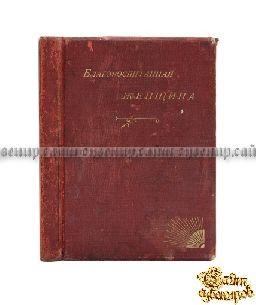 Букинистическая книга Благовоспитанная женщина, или уменье держать себя с тактом дома и в обществе