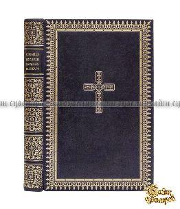 Коллекционная книга Всеобщая история Вардана Великого. С примечаниями и приложениями
