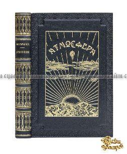 Старая книга Атмосфера. Общепонятная метеорология