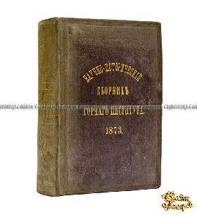 Антикварная книга Научно-исторический сборник, изданный Горным институтом