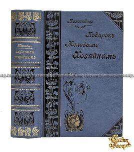 Старая книга Подарок молодым хозяйкам или средство к уменьшению расходов