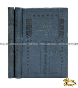 Старинная книга Новейшая история еврейского народа (1789-1908)