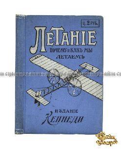 Антикварная книга Летание. Почему и как мы летаем