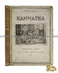 Редкая книга Камчатка. Мое путешествие и моя охота на медведей и горных баранов в 1918 г