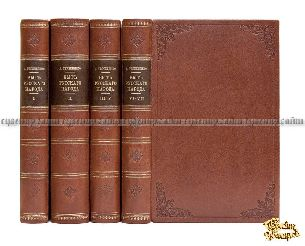 Редкая книга Быт русского народа. 4 тома, 7 частей. Полный комплект