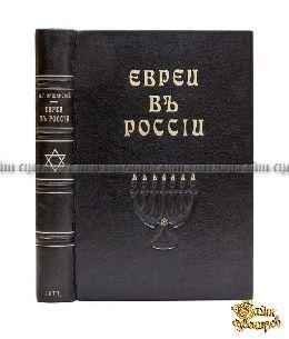 Старая книга Евреи в России. Очерки экономического и общественного быта