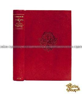 Антикварная книга Руководство к изучению сценического искусства