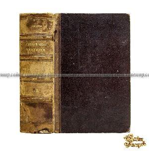 Коллекционная книга Начала общей военно-полевой хирургии