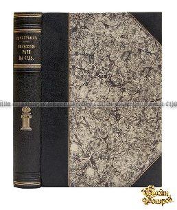 Старинная книга Искусство речи на суде