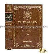 Справочная книга о лицах С.-Петербургского купечества и других званий