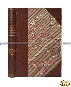 Редкая книга Падение Иудейского государства