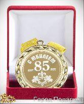 Медаль подарочная С Юбилеем 85лет