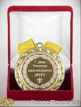 Медаль подарочная С Днем Рождения замечательному другу