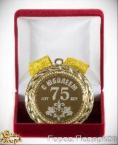 Медаль подарочная С Юбилеем 75лет