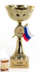Кубок подарочный Чаша с триколором Лучший руководитель