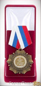 Орден подарочный Лучшему шефу всех времен и народов