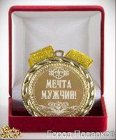 Медаль подарочная Мечта мужчин!