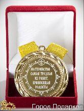 Медаль подарочная Материнство - самая трудная из работ, приносящая радость! (элит)