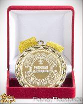 Медаль подарочная Роковая женщина