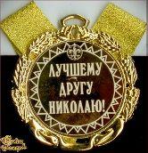 Медаль подарочная Лучшему другу (инд.гр)! (элит)