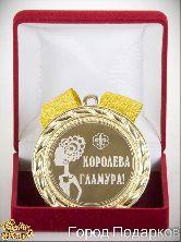 Медаль подарочная Королева гламура!
