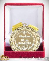 Медаль подарочная Свадебная 60-бриллиантовая