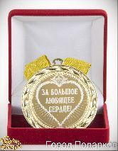 Медаль подарочная За большое любящее сердце! (элит)