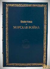 Политика и морская война (с автографом переводчика)