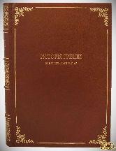 История Греции в классическую эпоху IX – IV вв. до Р.Х.