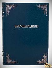 Картины родины, Нечаев А.П.
