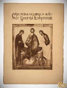 Старинная книга Страстная седмица и светлое Христово Воскресение