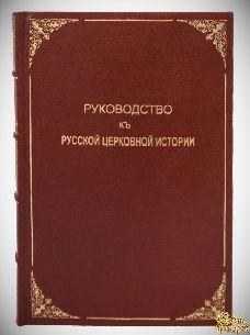 Старая книга Руководство к русской церковной истории