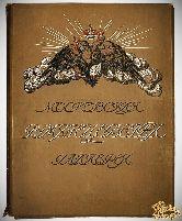Московская Румянцевская галерея в 2 папках