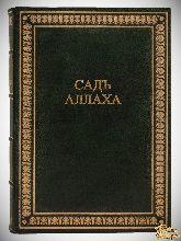 Сад Аллаха. В 2 томах. (В коробе)