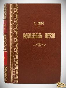 Старая книга Робинзон Крузо