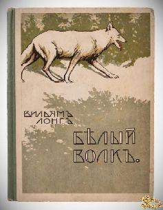 Букинистическая книга Белый волк
