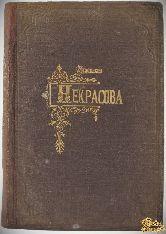 Стихотворения Некрасова (Собрание сочинений в 1 томе)