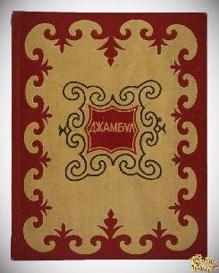 Антикварная книга Джамбул. Путешествие на Кавказ