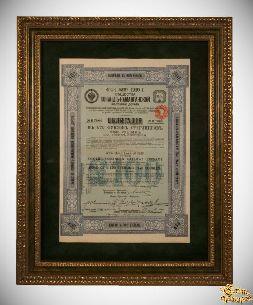 """Антикварная ценная бумага - Облигация """"Общество Коканд-Наманганской железной дороги"""""""