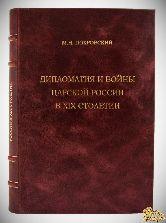 Дипломатия и войны Царской России в XIX столетии, Покровский М.Н.