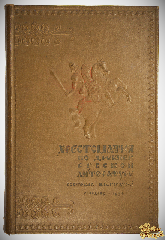 Христоматия по древней русской литературе XI-XVII веков