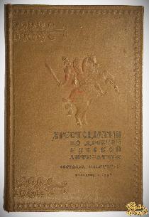 Антикварная книга Христоматия по древней русской литературе XI-XVII веков